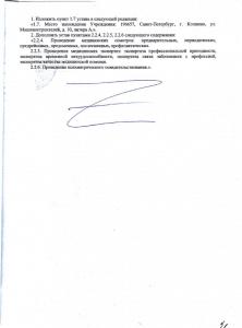 Устав (изменения)2