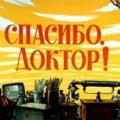 Сиргазинов Р.А.- хороший врач,вежливый,внимательный