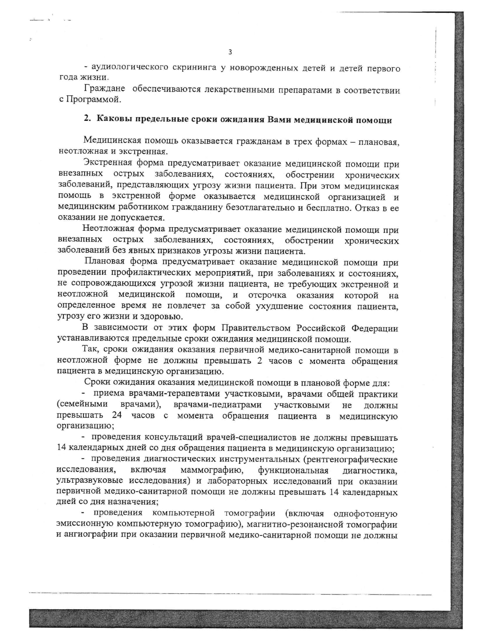 закон о медицинских представителях