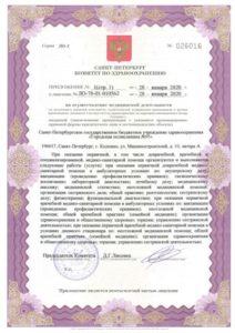 Лицензия от 28.01.2020