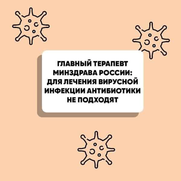Для лечения вирусной инфекции антибиотики не подходят